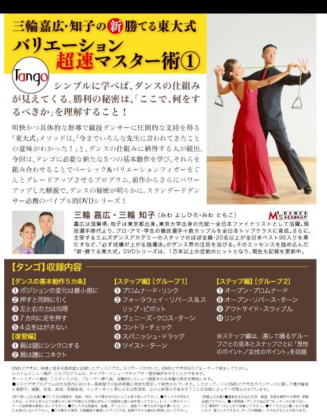 【DVD】三輪嘉広・知子先生の「新・勝てる東大式バリエーション超速マスター術(1)」タンゴ
