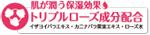 うるおいミスト資料03